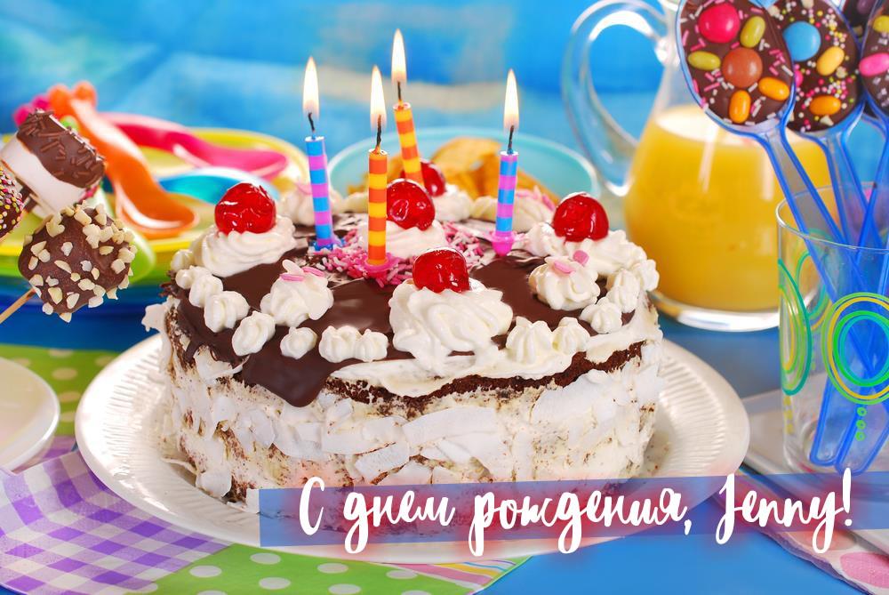 С днем рождения, Jenny! Safe_i11