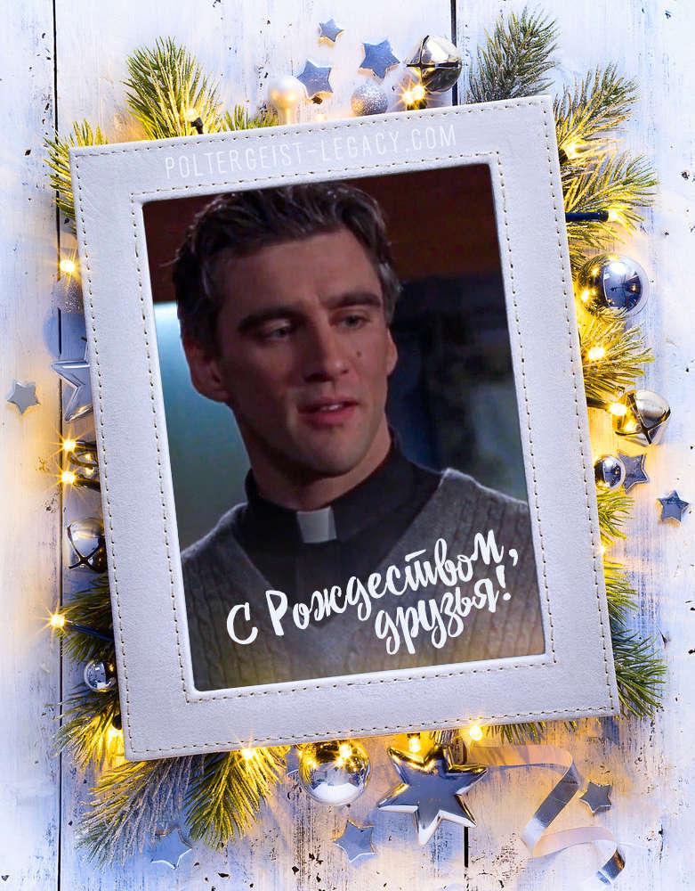 Филипп Кэллахан и Рождество