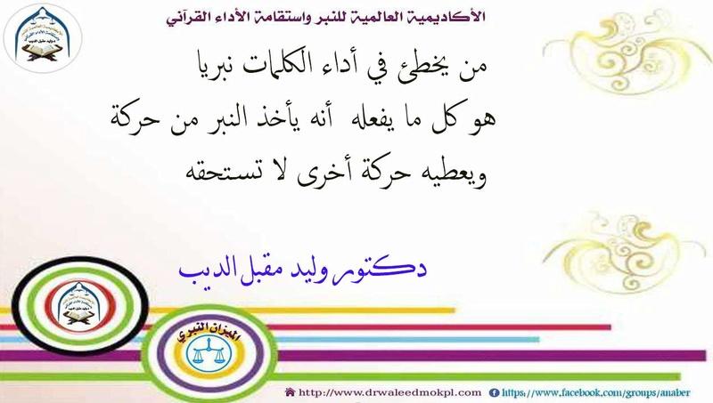 من أقوال الدكتور وليد مقبل الديب عن النبر  29351610