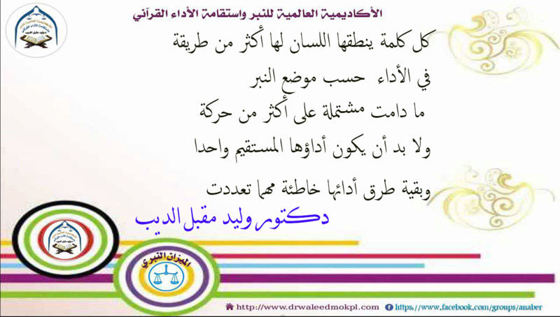 من أقوال الدكتور وليد مقبل الديب عن النبر  99999910
