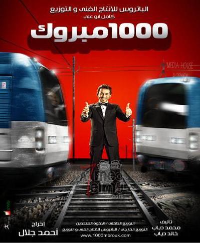 حصريـا : فيلم 1000 مبروك نسخة DVDRip أصلية Avi ومضغوطة Rmvb 45674210