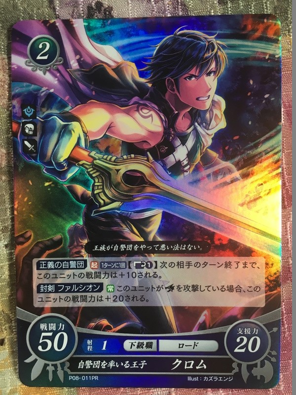 Fire emblem cipher  [Unboxings] Df6d6e10