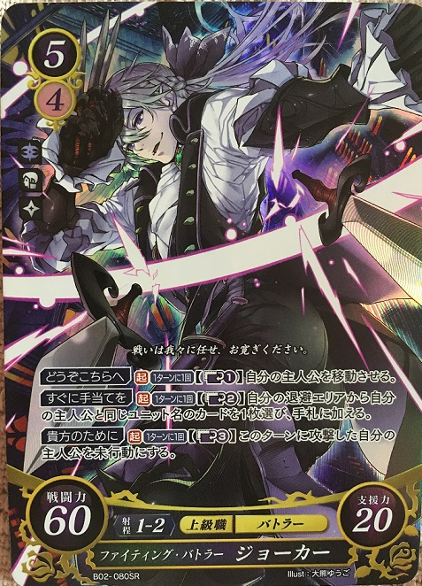 Fire emblem cipher  [Unboxings] - Page 2 Img_7810