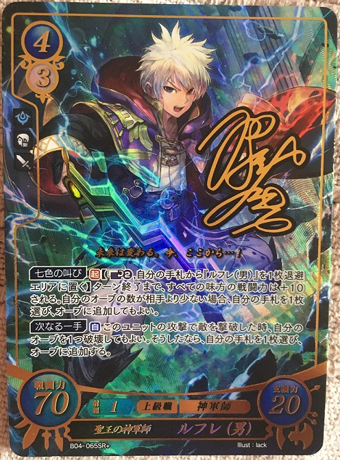Fire emblem cipher  [Unboxings] - Page 2 Img_7811