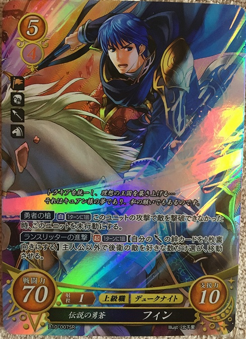Fire emblem cipher  [Unboxings] - Page 2 Img_7812