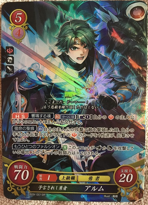 Fire emblem cipher  [Unboxings] - Page 2 Img_7814