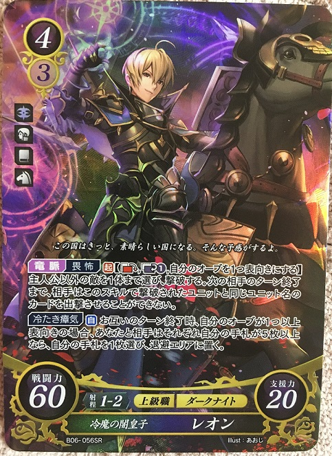 Fire emblem cipher  [Unboxings] - Page 2 Img_7815