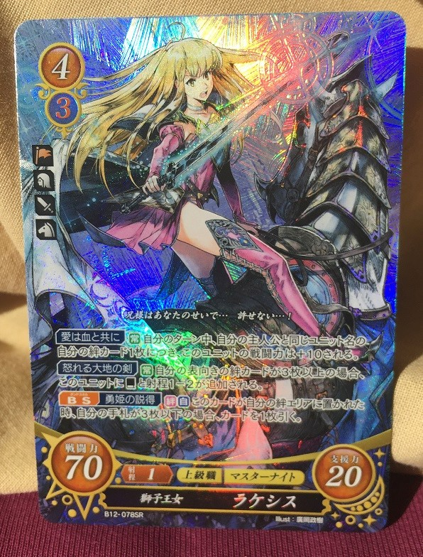 Fire emblem cipher  [Unboxings] - Page 3 Img_8211