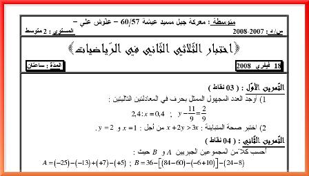 مواضيع اختبارات الفصل 2 للسنة 2 متوسّط - صفحة 2 2311