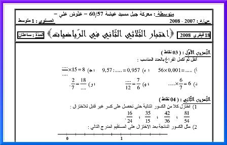 مواضيع اختبارات الفصل 2 للسنة 1 متوسّط 3210