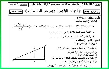 مواضيع اختبارات الفصل 2 للسنة 3 متوسّط 5210