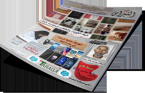 مجلة المنتدى الإلكترونية (النبراس) في عددها السادس Eoao_o10