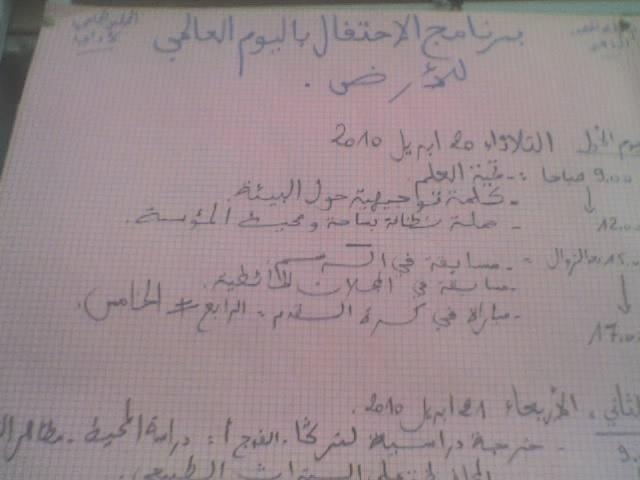 م/م أحمد المنصور تحتفل و المناسبة اليوم العالمي للارض 20-04-11