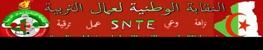 """ SNTE "" النقابة الوطنية لعمال �"