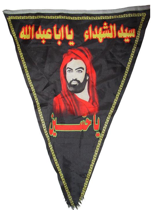 Relics of Hussein shia flag (Mossul battle)  Fanion11