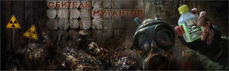 Обитель мутантов