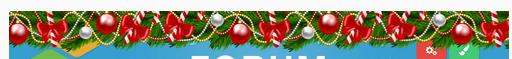 [Tutorial] Se acerca la navidad, adornos para decorar el foro Screen19