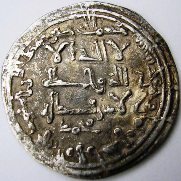 Dírham de Abd-al-Rahman III, Medina Azzahra, 338 H Abd-al10
