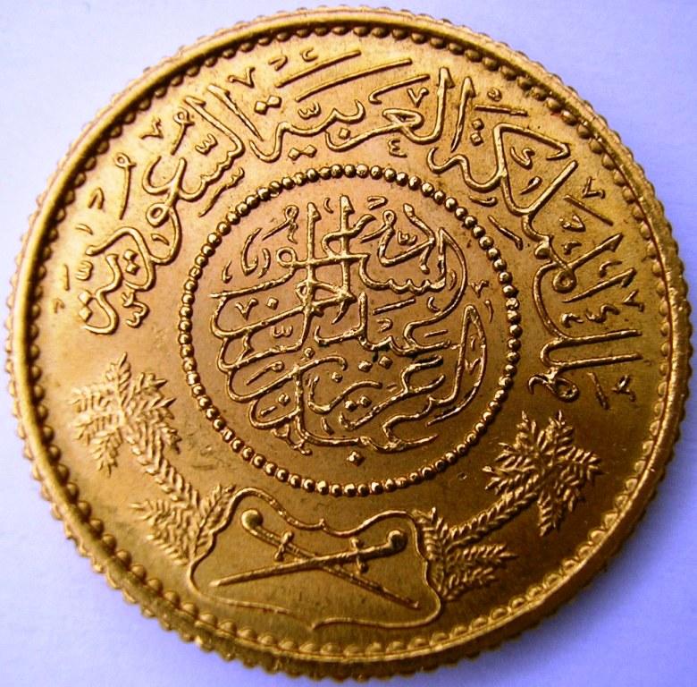 Libra de Arabia Saudí Arabia10