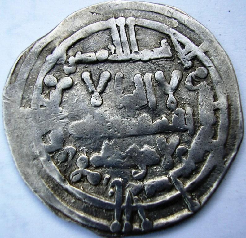 Dírham de Hixam II, al-Ándalus,  370 H Hisam_12