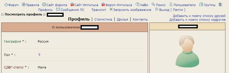 Система друзей и недругов Forum_11