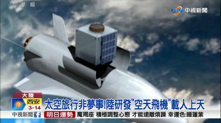 [Chine] Avion spatial réutilisable Casics10