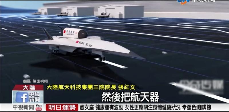 [Chine] Avion spatial réutilisable Casics11