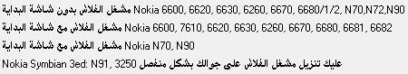 .. المصحف الكريم مرئى و مسموع للموبايل.. أضخم موضوع للمصحف المرتل صوت و  116