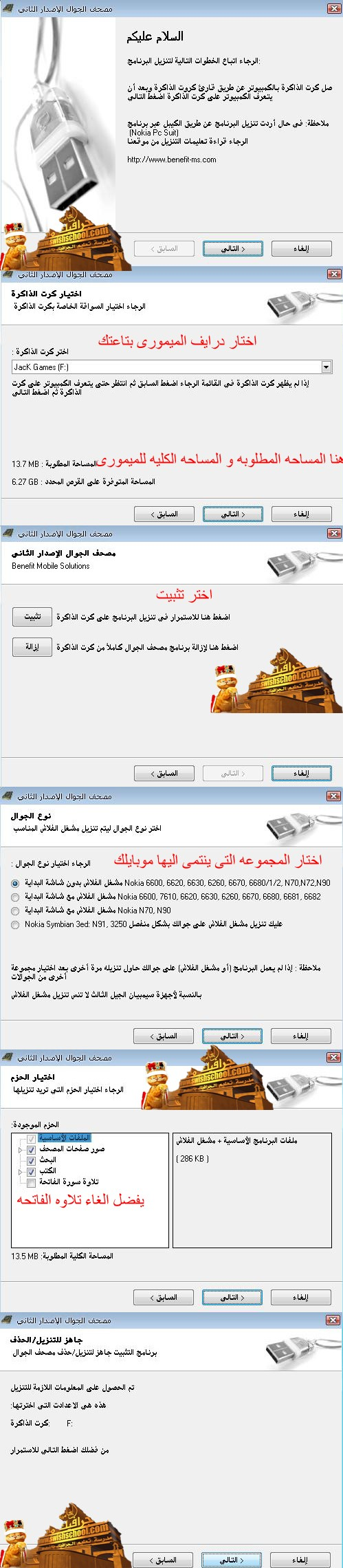 .. المصحف الكريم مرئى و مسموع للموبايل.. أضخم موضوع للمصحف المرتل صوت و  12310