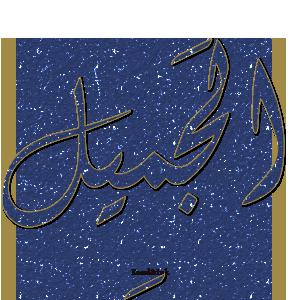 Gems Of The Heart - Shaikh Ibrahim Zidan 08a10