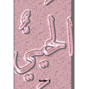 Gems Of The Heart - Shaikh Ibrahim Zidan 23a10