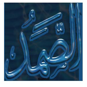 Gems Of The Heart - Shaikh Ibrahim Zidan - Page 2 Names410