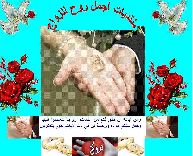 منتدى أجمل روح للزواج