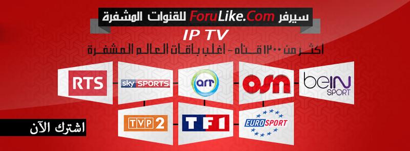شاهد جميع القنوات والباقات المشفرة والمفتوحة بأسعار رمزية على هذا السيرفر القوي IP TV - الباقات والأسعار 13331110