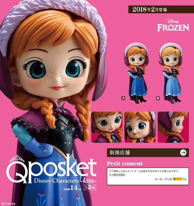 Figurines Banpresto [Q Posket, Crystalux, etc.] - Page 22 26904710