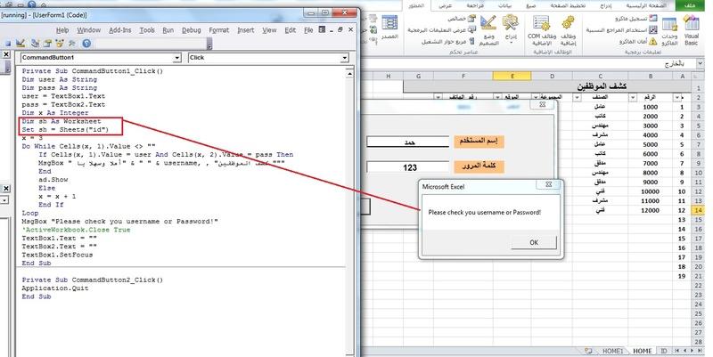 مشكلة اليوزر فورم باسم المستخدم وكلمة المرور 05010