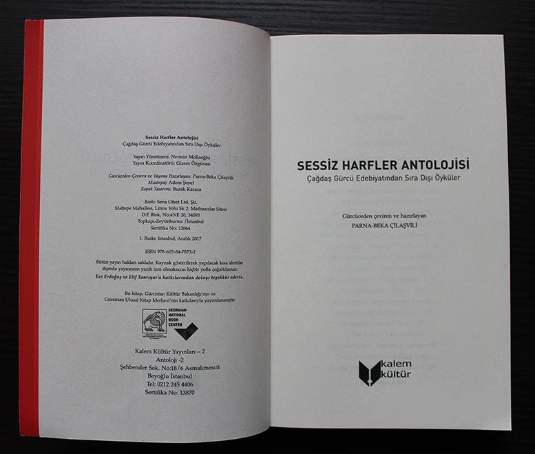 წიგნები და ავტოგრაფები - Page 6 6-777-10