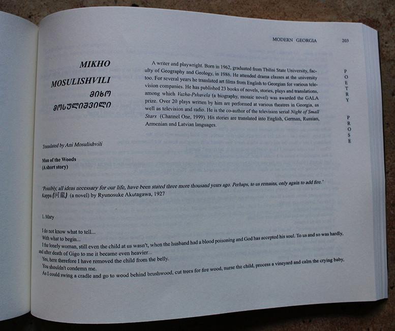 წიგნები და ავტოგრაფები - Page 6 Modern13