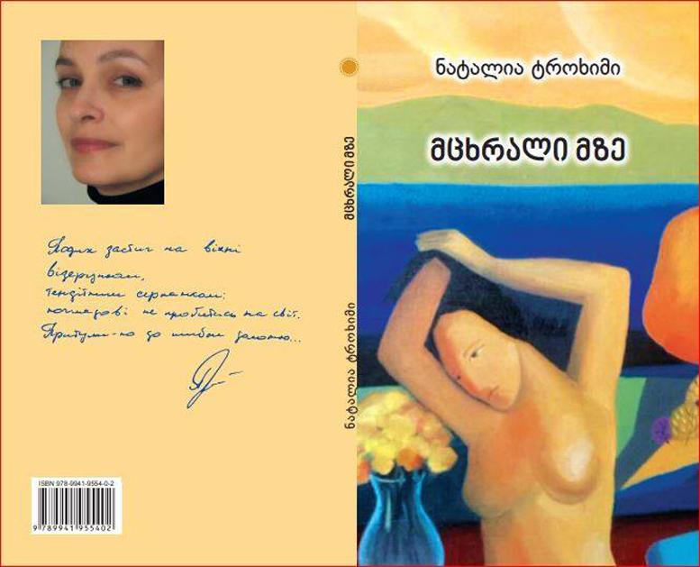 მარიამ წიკლაური - Page 5 Natali11