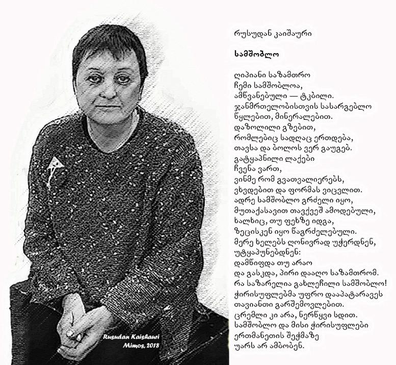 რუსუდან კაიშაური Rusuda15