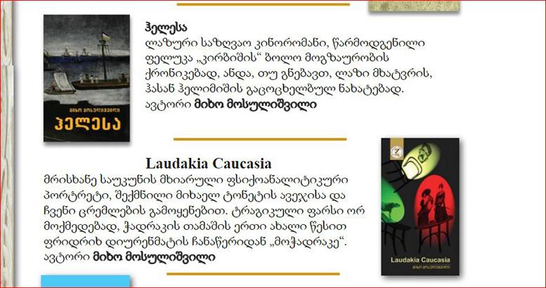 წიგნები და ავტოგრაფები - Page 6 Ustari10