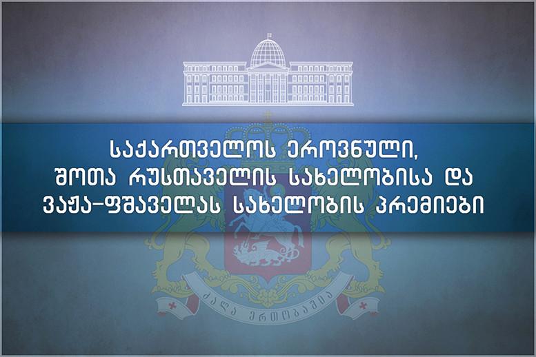 შოთა რუსთაველის სახელობის, ვაჟა-ფშაველას სახელობისა და საქართველოს ეროვნული პრემიები Vazha_10