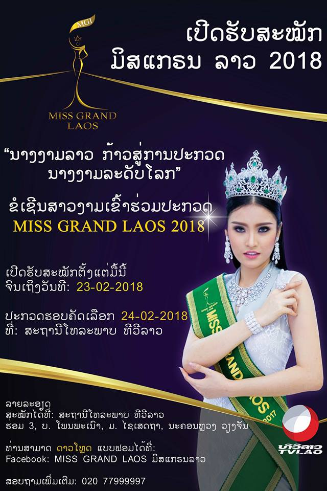 Miss Grand LAOS 2018 - results 27973313