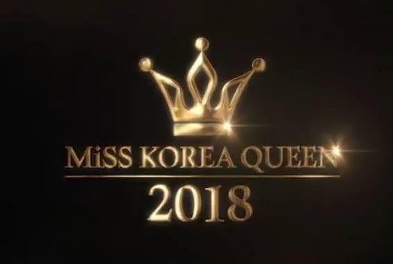 MISS KOREA QUEEN 2018 - Winners 31487610