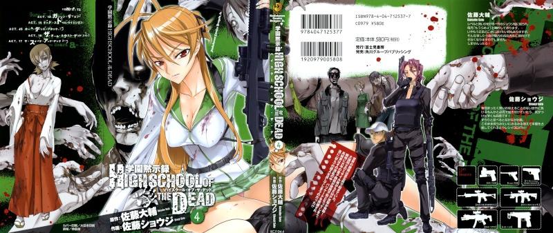 Apocalipsis en el instituto (highschool of the dead) 04_00010