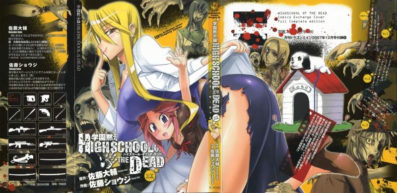 Apocalipsis en el instituto (highschool of the dead) 69242810