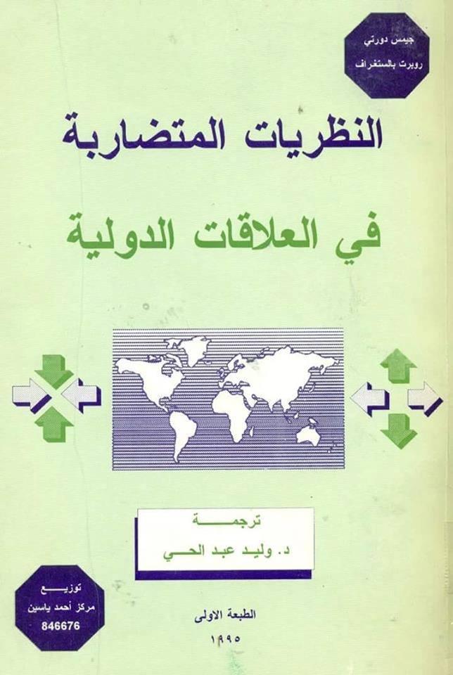 تحميل كتاب النظريات المتضاربة في العلاقات الدولية لجيمس دورتي 14141510