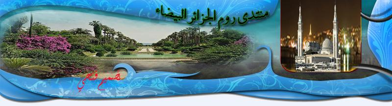 موقع ومنتديات الفاضح لشيعة الجزائر