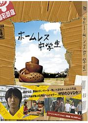 Homeless Chugakusei (ホームレス中学生) DVD Box Photo010