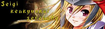 [Partenariat Scantrad] Akuma No Sekai Seigi10